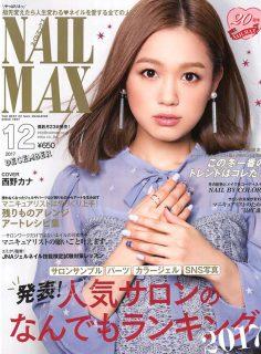 2017年12月nail max日本美甲杂志PDF电子版下载