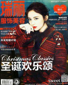 2017年12月瑞丽服饰美容PDF电子杂志下载