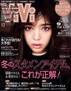 2017年12月vivi日文版PDF电子杂志下载