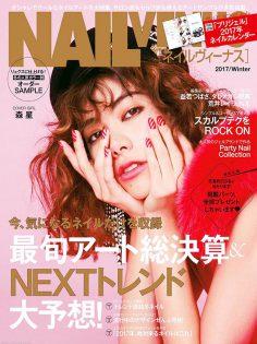 美甲杂志2017年Nail冬季号日文版下载
