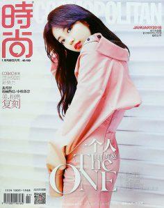 2018年1月时尚cosmo cosmopolitan中文版PDF电子杂志下载
