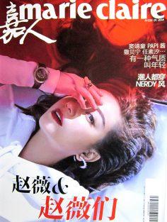 2018年1月嘉人marie claire中文版PDF电子杂志下载