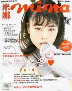 2018年1月米娜PDF电子杂志下载