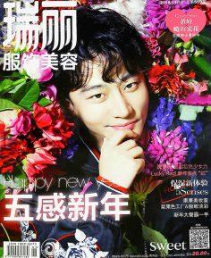 2018年1月瑞丽服饰美容PDF电子杂志下载