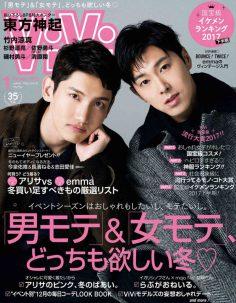 2018年1月vivi日文版PDF电子杂志下载