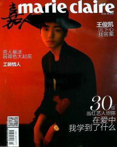 2018年2月嘉人marie claire中文版PDF电子杂志下载