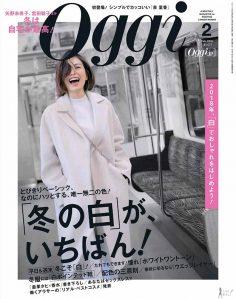 2018年2月oggi日文版电子杂志下载