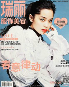 2018年2月瑞丽服饰美容PDF电子杂志下载