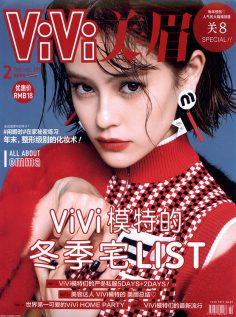2018年2月vivi美眉中文版PDF电子杂志免费下载