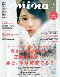 2018年3月mina日文版PDF电子杂志下载