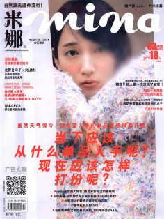 2018年3月米娜PDF电子杂志下载