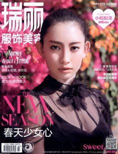 2018年3月瑞丽服饰美容PDF电子杂志下载