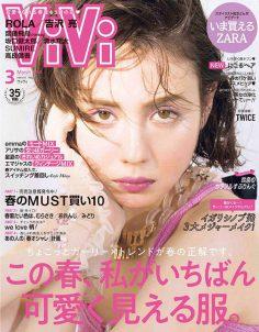 2018年3月vivi日文版PDF电子杂志下载