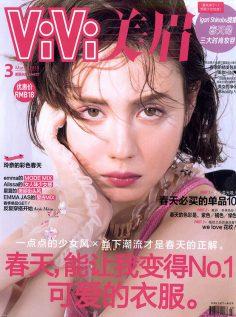 2018年3月vivi美眉中文版PDF电子杂志下载