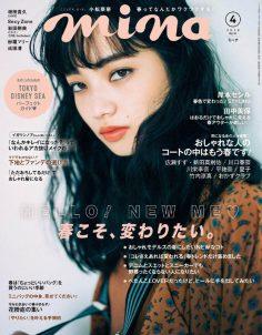 2018年4月mina日文版PDF电子杂志下载