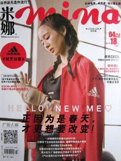 2018年4月米娜PDF电子杂志下载