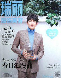 2018年4月瑞丽服饰美容PDF电子杂志下载