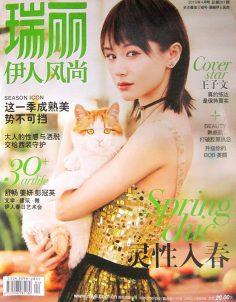 2018年4月瑞丽伊人风尚A PDF电子杂志下载