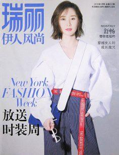 2018年4月瑞丽伊人风尚B PDF电子杂志下载