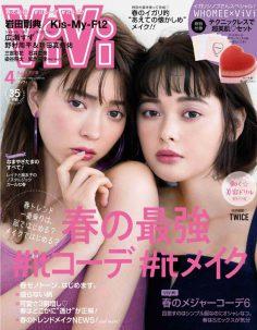 2018年4月vivi日文版PDF电子杂志下载