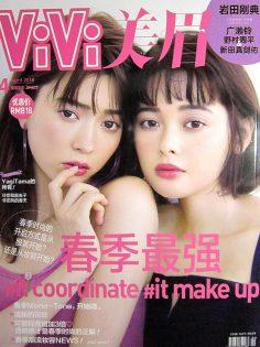 2018年4月vivi美眉A中文版PDF电子杂志下载