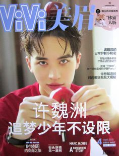 2018年4月vivi美眉B中文版PDF电子杂志下载