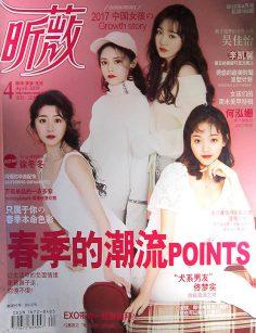 2018年4月昕薇PDF电子杂志下载