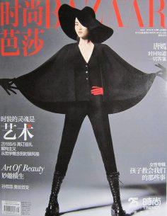 2018年5月上时尚芭莎Harper's Bazaar中文版PDF电子杂志下载 唐嫣