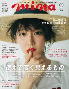 2018年5月mina日文版PDF电子杂志下载