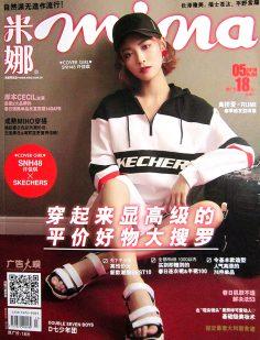 2018年5月米娜PDF电子杂志下载 许佳琪