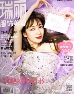 2018年5月瑞丽服饰美容PDF电子杂志下载 森绘梨佳