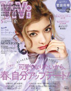 2018年5月vivi日文版PDF电子杂志下载