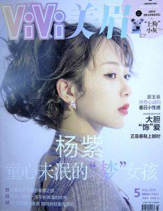 2018年5月vivi美眉A中文版PDF电子杂志下载