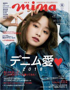 2018年6月mina日文版PDF电子杂志下载