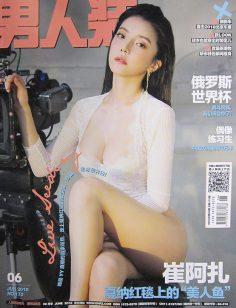 2018年6月男人装PDF电子杂志下载 崔阿扎