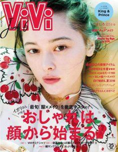 2018年6月vivi日文版PDF电子杂志下载