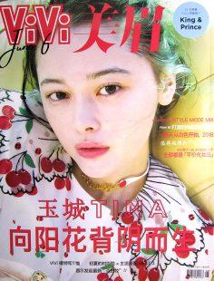 2018年6月vivi美眉中文版PDF电子杂志下载