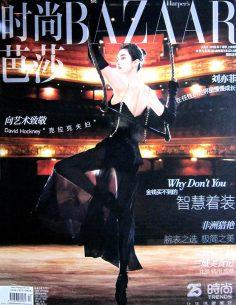 2018年7月上时尚芭莎PDF电子杂志下载