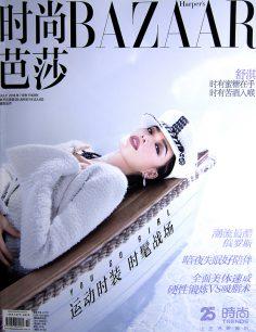 2018年7月下时尚芭莎PDF电子杂志下载