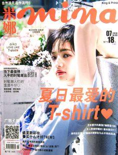 2018年7月米娜PDF电子杂志下载