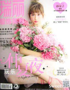 2018年7月瑞丽服饰美容PDF电子杂志下载