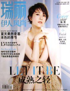 2018年7月瑞丽伊人风尚PDF电子杂志下载