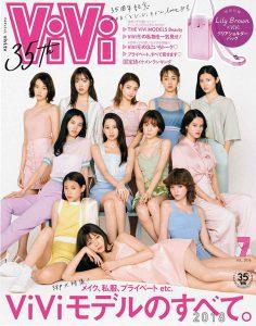 2018年7月vivi日文版PDF电子杂志下载