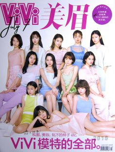 2018年7月vivi美眉中文版PDF电子杂志下载