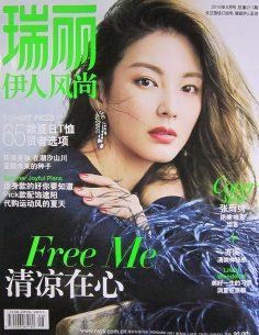 2018年8月瑞丽伊人风尚PDF电子杂志下载