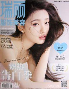 2018年8月瑞丽服饰美容PDF电子杂志下载