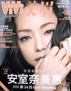 2018年8月vivi美眉PDF电子杂志下载