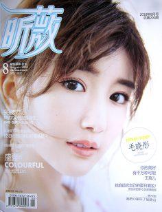 2018年8月昕薇PDF电子杂志下载