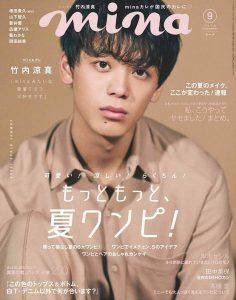 2018年9月mina日文版PDF电子杂志下载