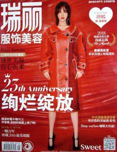 2018年9月瑞丽服饰美容PDF电子杂志下载